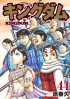 Manga - Manhwa - Kingdom jp Vol.44