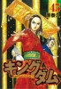 Manga - Manhwa - Kingdom jp Vol.45