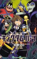 Manga - Manhwa - Kingdom Hearts II jp Vol.4