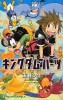 Manga - Manhwa - Kingdom Hearts II jp Vol.5