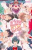 Manga - Manhwa - Kiss Him, Not Me Vol.14