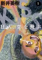 manga - Kiss Kyôjin, Sora wo Tobu jp Vol.1