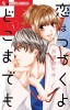 Manga - Manhwa - Koi wa Tsuzuku yo Doko Made Demo jp Vol.1