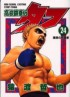 Manga - Manhwa - Koko Tekken-den Tough jp Vol.24
