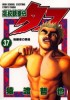Manga - Manhwa - Koko Tekken-den Tough jp Vol.37