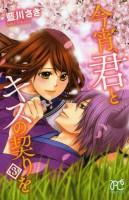 Koyoi, Kimi to Kiss no Chigiri wo jp Vol.3