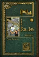 Kuro Hakubutsukan - Ghost Lady jp Vol.1