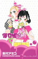 Manga - Manhwa - Kurage Hime jp Vol.13