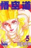 Manga - Manhwa - Goku road jp Vol.5