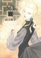 Lady Chinoiserie jp Vol.2