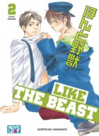 Manga - Like the beast Vol.2
