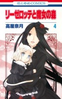 Manga - Manhwa - Liselotte to Majo no Mori jp Vol.4