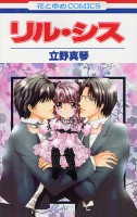 mangas - Little Sister vo