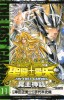 Manga - Manhwa - Saint Seiya - The Lost Canvas jp Vol.11