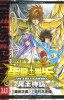 Manga - Manhwa - Saint Seiya - The Lost Canvas jp Vol.10