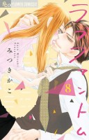 Manga - Manhwa - Love Phantom jp Vol.8