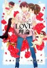 Manga - Manhwa - Love Riron jp Vol.5