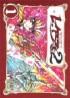 Manga - Manhwa - Magic knight Rayearth jp Vol.4