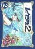 Manga - Manhwa - Magic knight Rayearth jp Vol.5