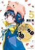 manga - Majimoji Rurumo - Hôkago no Mahô no Chûgakusei jp Vol.5