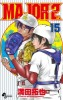 Manga - Manhwa - Major 2nd jp Vol.15