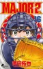 Manga - Manhwa - Major 2nd jp Vol.16