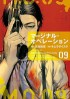 Manga - Manhwa - Marginal Operation jp Vol.9