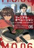 Manga - Manhwa - Marginal Operation jp Vol.6