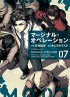 Manga - Manhwa - Marginal Operation jp Vol.7