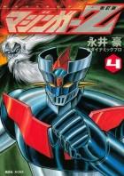 God Mazinger - Nouvelle Edition jp Vol.4