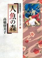 Manga - Mermaid Forest - Édition originale Vol.1