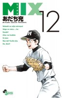 Manga - Manhwa - Mix jp Vol.12
