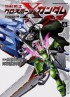 Manga - Manhwa - Mobile Suit Gundam - Crossbone Gundam Ghost jp Vol.6