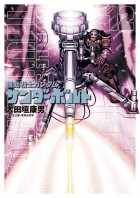 Manga - Manhwa - Mobile Suit Gundam - Thunderbolt jp Vol.12
