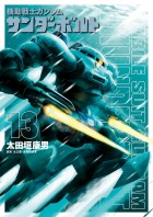 Mobile Suit Gundam - Thunderbolt jp Vol.13