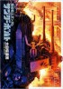 Manga - Manhwa - Mobile Suit Gundam - Thunderbolt jp Vol.14
