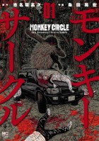 Manga - Manhwa - Monkey Circle jp Vol.1