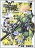 Manga - Manhwa - Monster Hunter Epic jp Vol.2