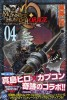 Manga - Manhwa - Monster Hunter Orage jp Vol.4