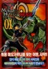 Manga - Manhwa - Monster Hunter Orage 몬스터 헌터 오라쥬 kr Vol.1