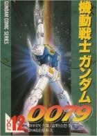 Mobile Suit Gundam 0079 jp Vol.12