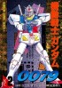 Manga - Manhwa - Mobile Suit Gundam 0079 jp Vol.2