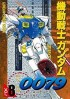 Manga - Manhwa - Mobile Suit Gundam 0079 jp Vol.8