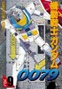 Manga - Manhwa - Mobile Suit Gundam 0079 jp Vol.9