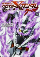 Mobile Suit Gundam - Crossbone Gundam Ghost jp Vol.12