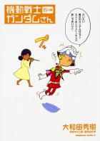 Mobile Suit Gundam-san jp Vol.15