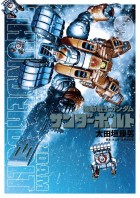 Manga - Manhwa - Mobile Suit Gundam - Thunderbolt jp Vol.9
