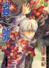 Manga - Manhwa - Mushishi jp Vol.4