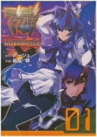mangas - MuvLuv Alternative vo