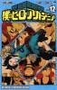Manga - Manhwa - My Hero Academia jp Vol.12
